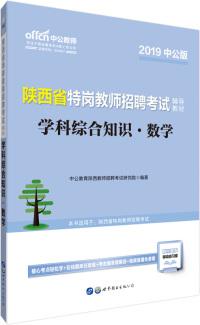 中公教育2019陕西省特岗教师招聘考试教材:学科综合知识数学