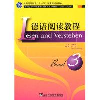 德语阅读教程band 3(Lesen Und Verstehen)