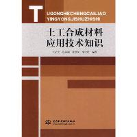 土工合成材料应用技术知识