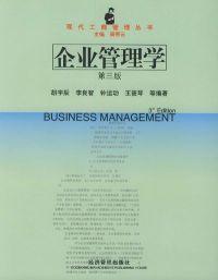 企业管理学(第三版)