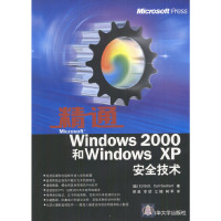 精通Windows 2000和Windows XP安全技术(1CD)