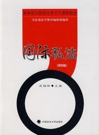 国际私法(第四版)