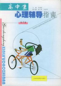 高中生心理辅导指南(第2册)