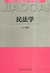 民法学(同等学力人员申请法学硕士学位考试教材)