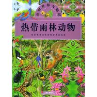 热带雨林动物(探索热带雨林动物世界的奥秘)/动物世界大揭秘