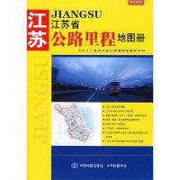 江苏省公路里程地图册/泛长江三角洲分省公路里程地图册系列