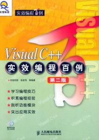 Visual C++实效编程百例(第二版)(附CD-ROM光盘一张)