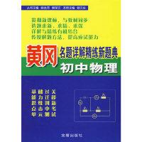 初中物理/黄冈名题详解精练新题典
