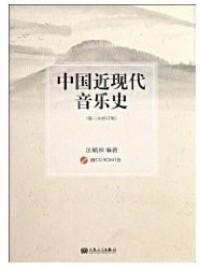中国近现代音乐史(第3次修订版)