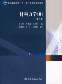 材料力学II(第5版)(内容一致,印次、封面或原价不同,统一售价,随机发货)