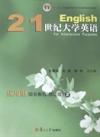 21世纪大学英语应用型综合教程2(修订版)(内容一致,印次、封面或原价不同,统一售价,随机发货)