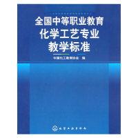 全国中等职业教育化学工艺专业教学标准
