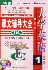 MP3版-大学英语精读课文辅导大全1(修订本)(赠《最新时文阅读24篇》)