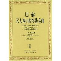 巴赫E大调小提琴协奏曲:作品BWV1042号小提琴.弦乐队与通奏低音