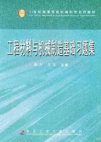 工程材料与机械制造基础习题集——21世纪高等学校机械科学系列教材