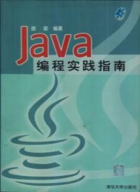 Java 编程实践指南