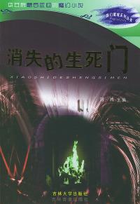 消失的生死门——异幻魔城系列丛书