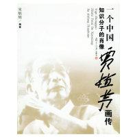 一个中国知识分子的肖像——贾植芳画传
