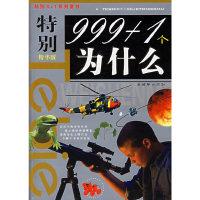特别999+1个为什么(精华版)(注音版)——特别X+1系列童书