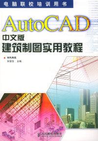AutoCAD中文版建筑制图实用教程——电脑联校培训用书