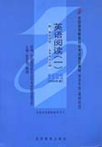 英语阅读(一)(课程代码 0595)(2006年版)