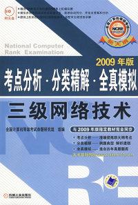 (2009年版新大纲)全国计算机考试考点分析·分类精解·全真模拟三级网络技术