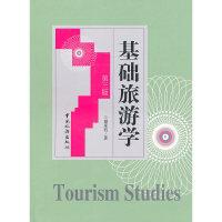 基础旅游学(第三版)