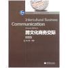 跨文化商务交际(第二版)