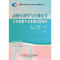 动物生理与生物化学历年真题与全真模拟题解析(第6版)