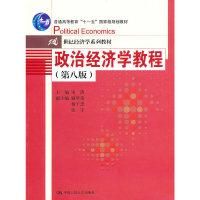 政治经济学教程(第八版)