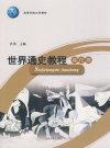 世界通史教程(现代卷)
