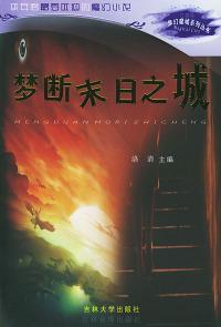 梦断末日之城——异幻魔城系列丛书