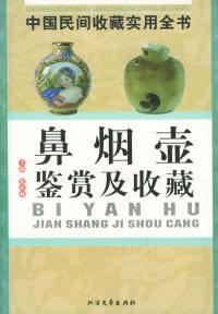 鼻烟壶鉴赏及收藏:中国民间收藏实用全书