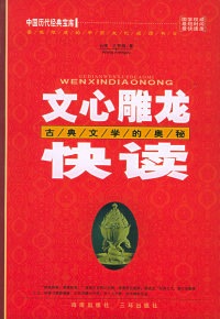 文心雕龙快读:古典文学的奥秘——中国历代经典宝库