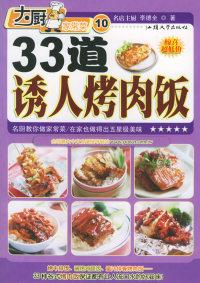 33道诱人烤肉饭——大厨家常菜系列