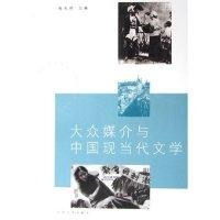 大众媒介与中国现当代文学/文化与中国现当代文学研究丛书