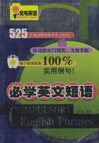 充电英语:必学英文短语