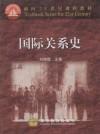 国际关系史(内容一致,印次、封面或原价不同,统一售价,随机发货)
