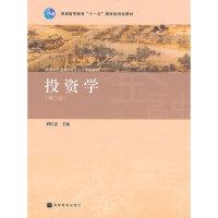 投资学(第二版)(内容一致,印次、封面或原价不同,统一售价,随机发货)