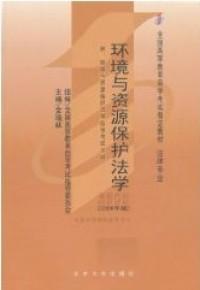 环境与资源保护法学(课程代码 0228)(2006年版)(内容一致,印次、封面或原价不同,统一售价,随机发货)