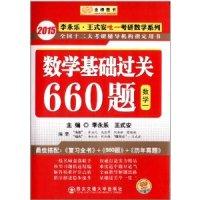 2015)李永乐·王式安考研数学系列:数学基础过关660题(数学1)
