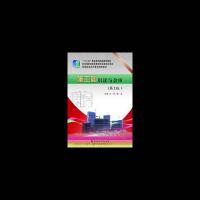 施工图识读与会审(第2版)