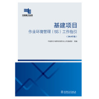 基建项目作业环境管理(5S)工作指引-(2014年版)