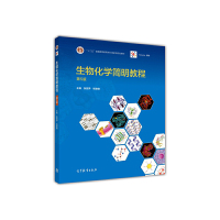 生物化學簡明教程-第5版