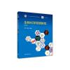 生物化学简明教程-第5版