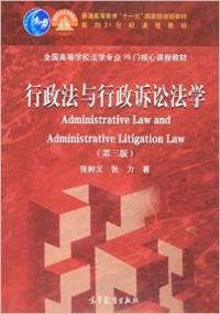 行政法与行政诉讼法学-(第三版)