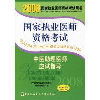 中医助理医师应试指导(附卡)-2008国家执业医师资格考试用书