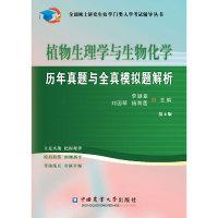 植物生理与生物化学历年真题与全真模拟题解析(第6版)