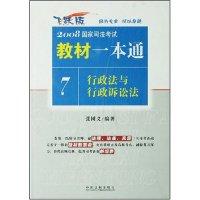 2008国家司法考试教材一本通7:行政法与行政诉讼法