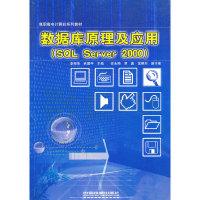 数据库原理及应用(SQL Server2000)